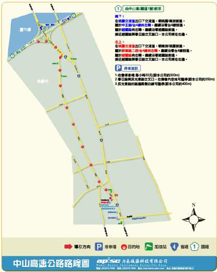 中山高速公路路线图